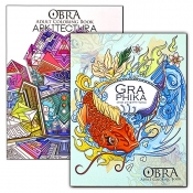 Buy 1 Take 1 OBRA Adult Coloring Book - Set 3